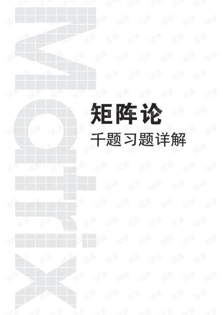 矩阵论千题习题详解 pdf 方保镕