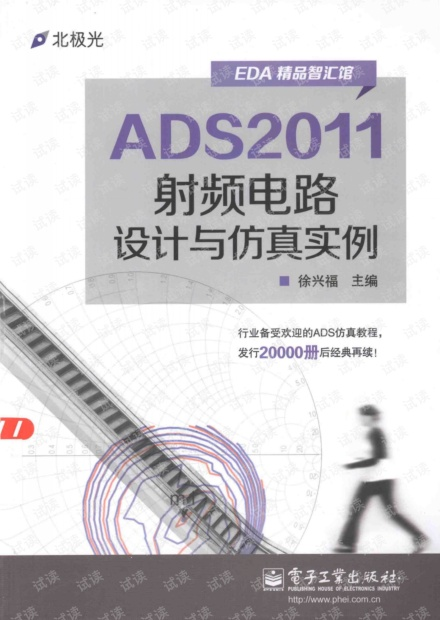 ADS2011 射频电路设计与仿真实例
