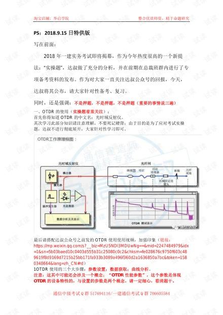 一建通信与广电考试实操题OTDR