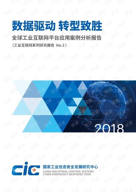 全球工业互联网平台应用案例分析报告
