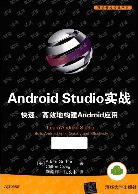 Android Studio开发实战_从零基础到App上线 带书签