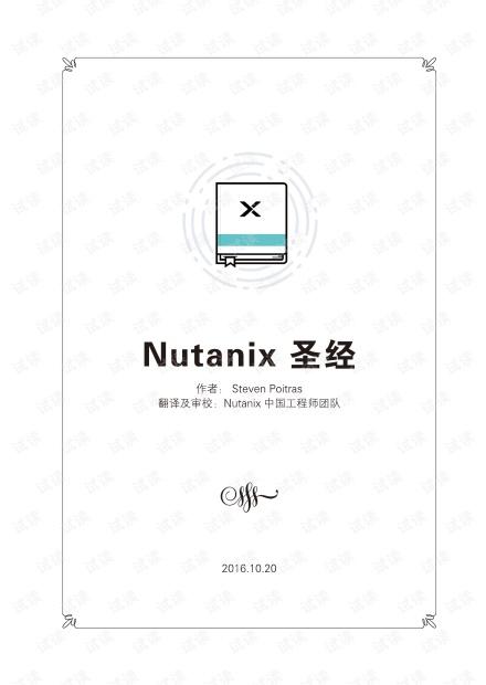 Nutanix圣经