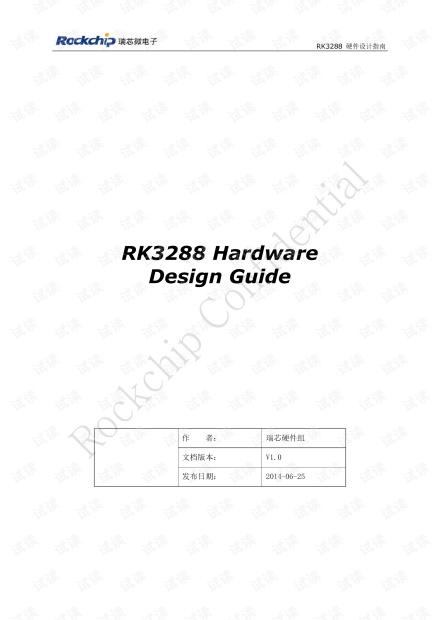 多层高速PCB板设计规范
