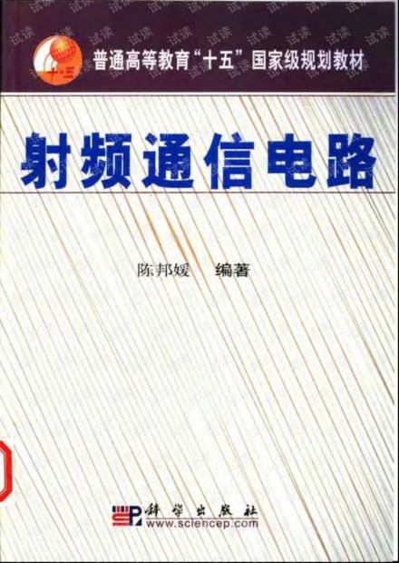 射频通信电路(陈邦媛 科学教育出版社)