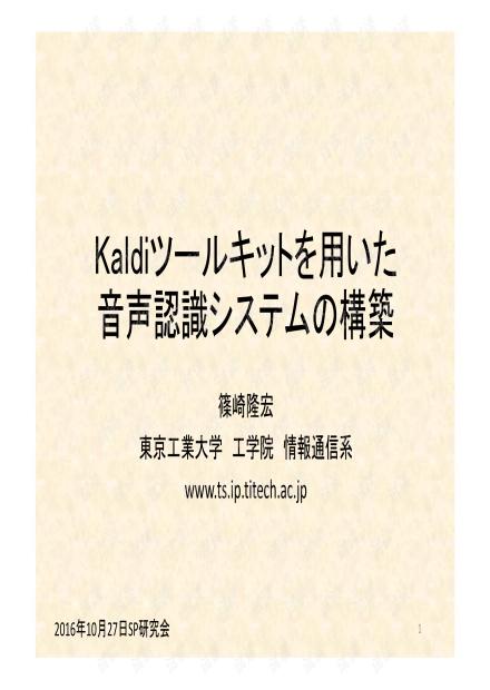 kaldi语音识别教程