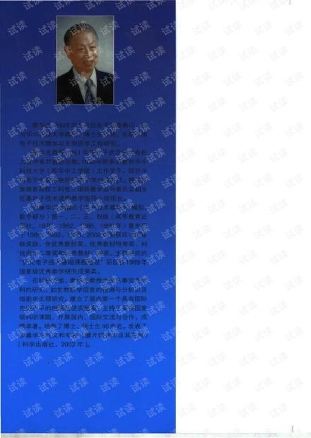 康华光 模拟电路 教材(第5版)