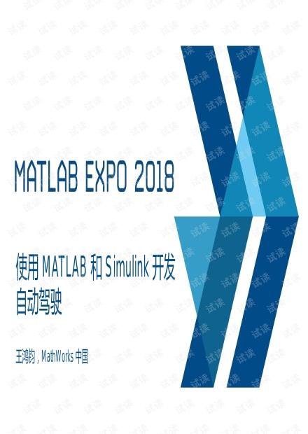 使用 MATLAB 和 Simulink 开发自动驾驶