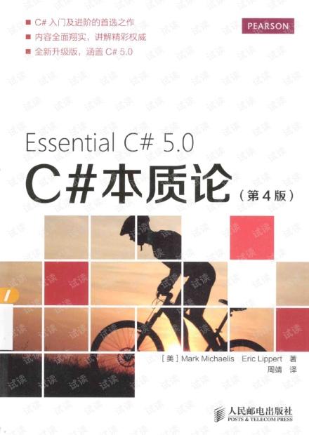 C#本质论 第4版 C#5.0