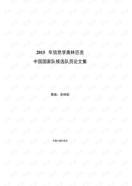国家集训队2015年论文集