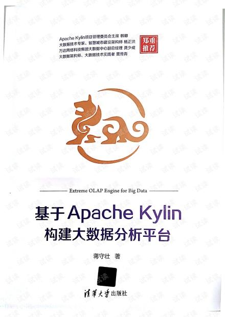 基于Apache Kylin 构建大数据分析平台(完整目录版)