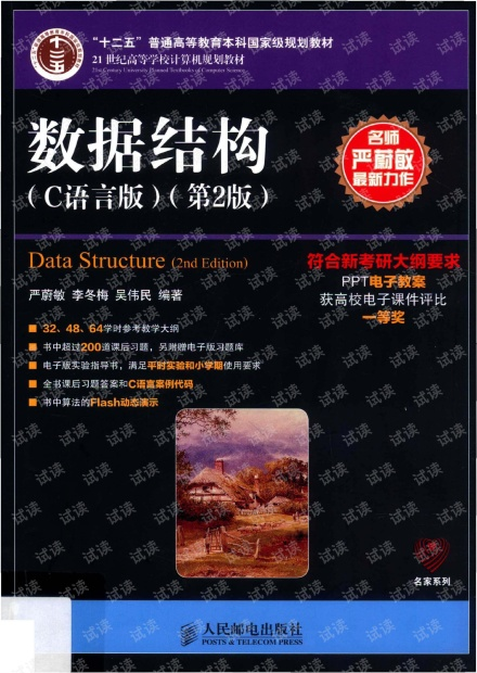 數據結構(C語言版)第二版