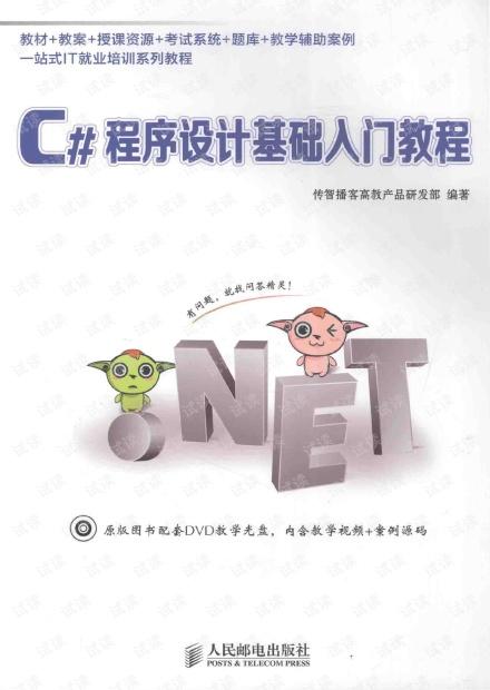 C#程序设计基础入门教程-传智播客高教产品研发部著(高清版)