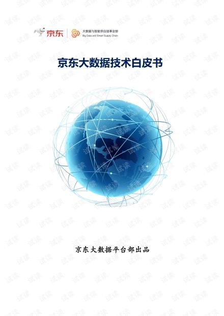京东大数据技术白皮书