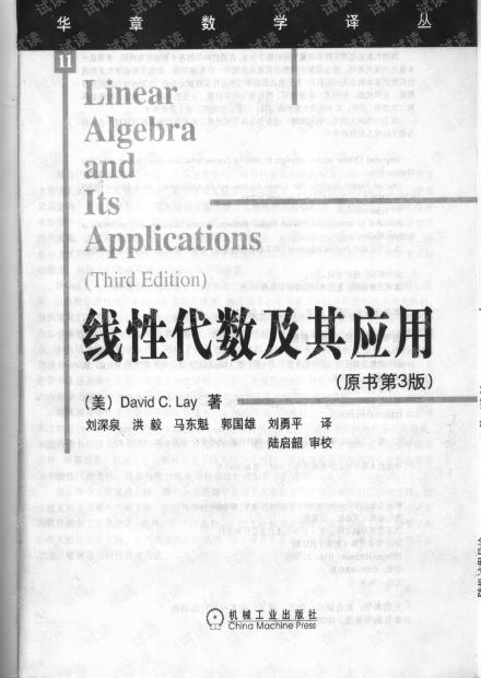 《线性代数及其应用》(美 第三版)(中文版带目录)