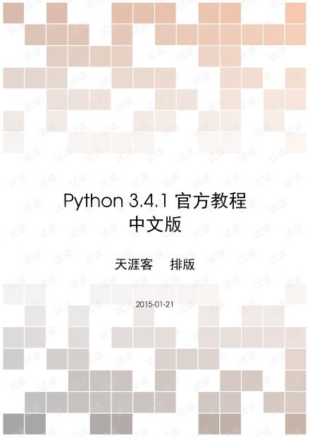 Python 3.4.1官方教程中文版