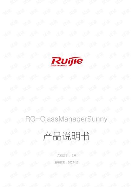 RG-RCC_V1.0_R1.31锐捷云办公融合版用户手册(V1.0)