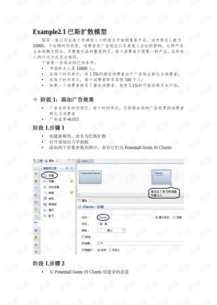 anylogic精选案例