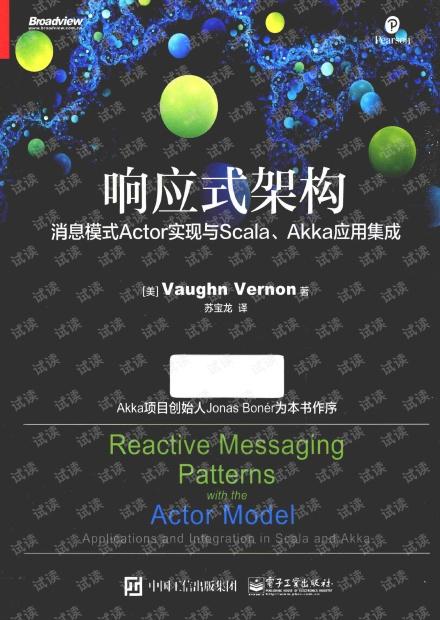 响应式架构  消息模式Actor实现与Scala.Akka应用集成 高清扫描版