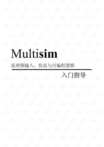Multisim 仿真教程中文版