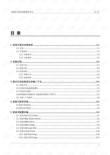 DX80S2存储安装配置指导书