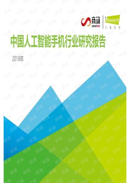 艾瑞网:2018年中国人工智能手机行业研究报告