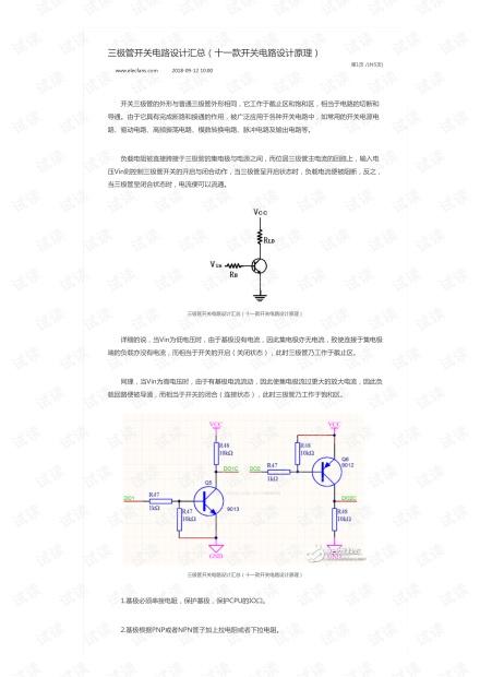 三极管开关电路设计汇总(十一款开关电路设计原理)