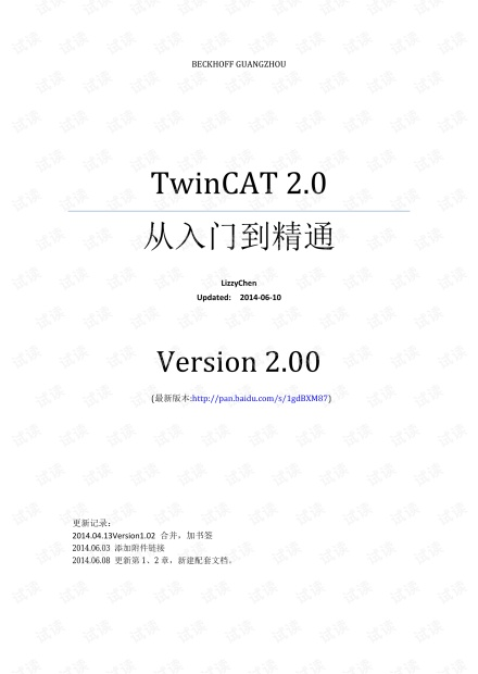 TwinCAT2.0从入门到精通