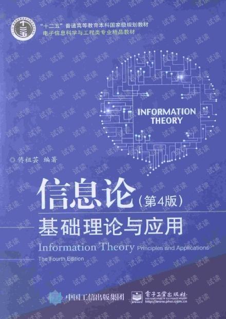 信息论:基础理论与应用 第4版