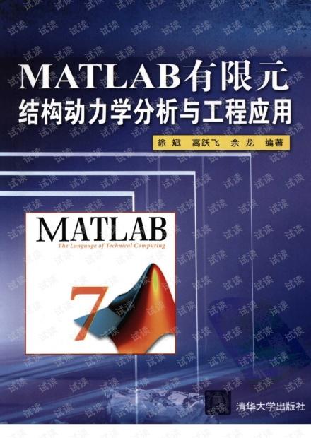 Matlab有限元结构动力学分析与工程应用-徐斌