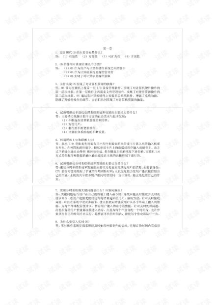计算机操作系统课后习题答案(第四版)(较模糊,酌情下载)