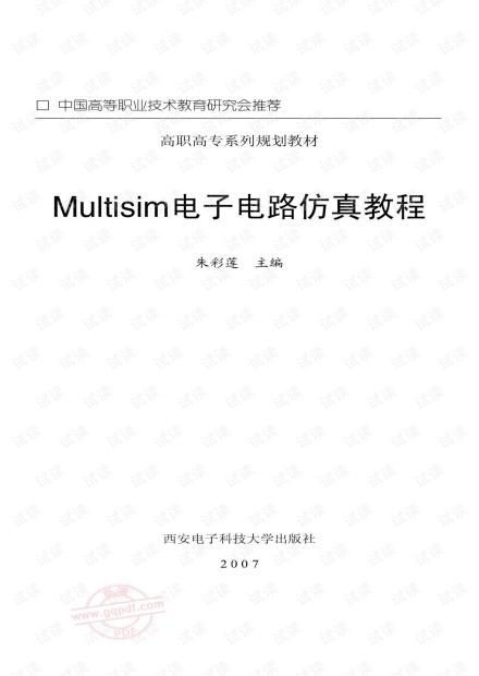Multisim电子电路仿真教程