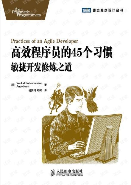 高效程序员的45个习惯:敏捷开发修炼之道.pdf(高清,不是扫描版,有详细的目录和标签,无水印)