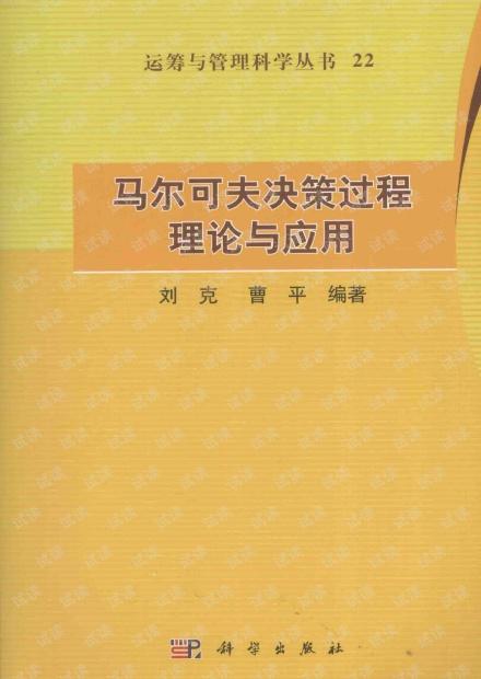马尔可夫决策过程理论与应用_13701577