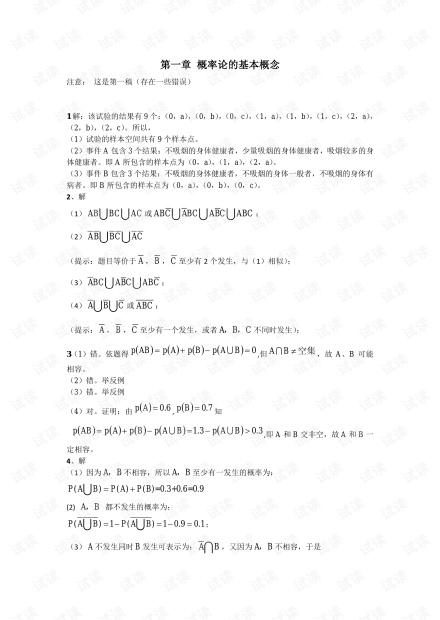 浙大概率论与数理统计答案