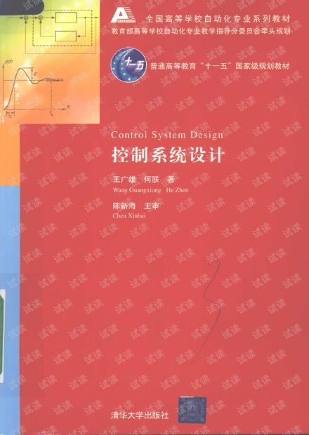 控制系统设计 王广雄
