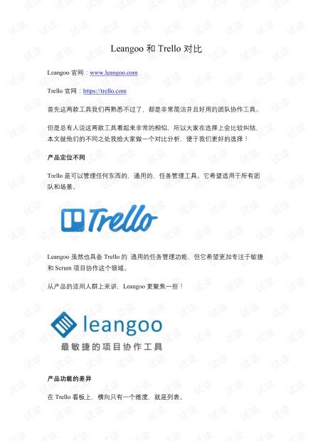 Leangoo 看板工具和Trello对比