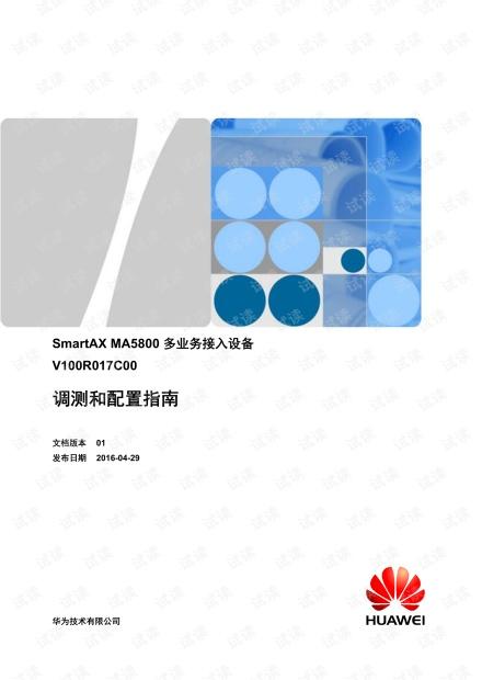 华为olt ma5800原厂配置手册