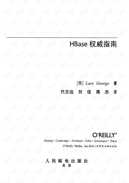 HBase权威中文指南