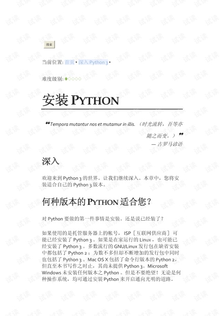 中文版python教程