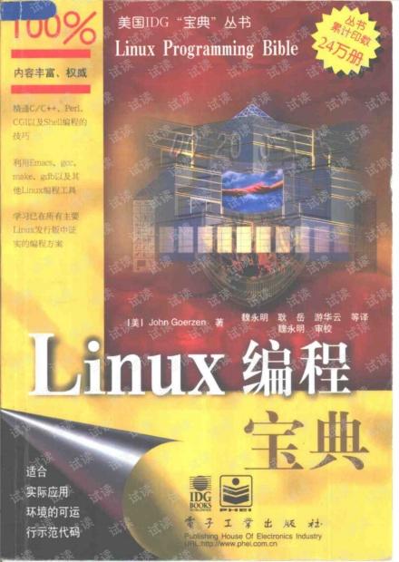 《Linux编程宝典》作者: (美)John Goerzen