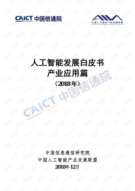 2018年人工智能发展白皮书产业应用篇