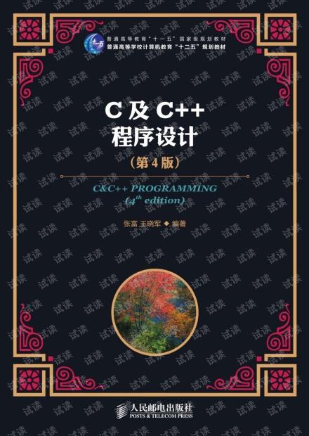 C及C++程序设计(第4版) 高清pdf文字版