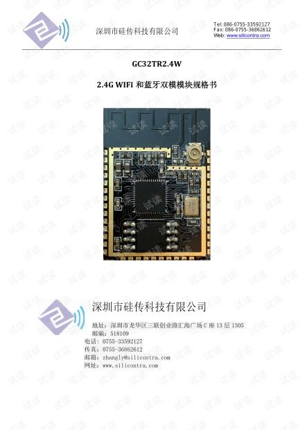 ESP32 WIFI+蓝牙双模模块