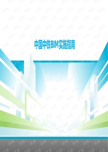 中国中铁BIM应用实施指南