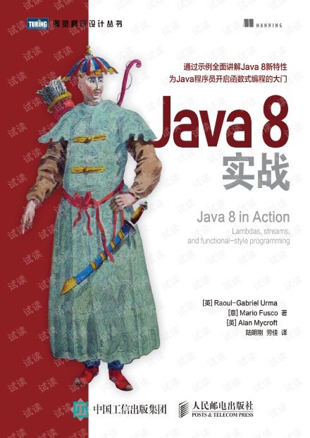 JAVA8 IN ACTION(中文版)