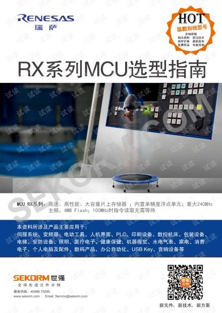 【选型】Renesas(瑞萨电子) RX系列MCU选型指南