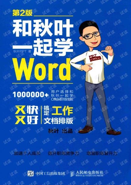 和秋叶一起学Word(第2版).秋叶.2017-8(带详细书签).pdf