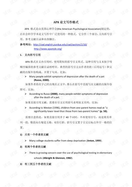 APA论文写作格式-中文