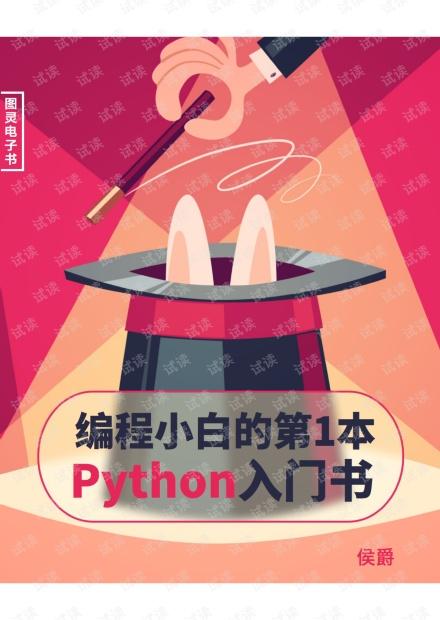 编程小白的第一本python入门书