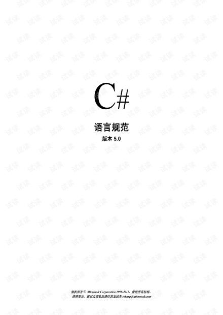 C#语言规范(5.0)